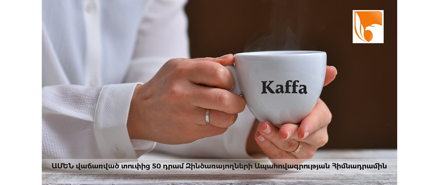 "Cooperation with ""Kaffa"" Co."
